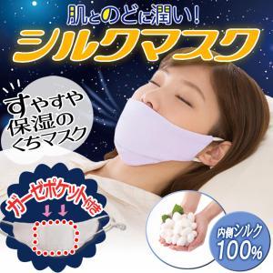 シルクマスク 保湿 加湿 調整可能 内側シルク 絹 ガーゼ ポケット 付き やわらか いびき対策 音漏れ 防止 328362|k222