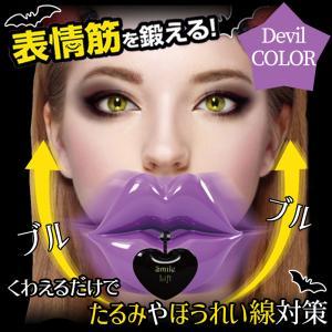 ほうれい線 器具 表情筋 グッズ リフトアップ たるみ 改善 口角を上げる 口元のたるみ エクササイズ トレーニング 328374|k222