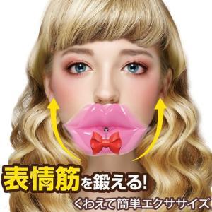 リフトアップ 器具 グッズ 表情筋 トレーニング 顔 たるみ ほうれい線 解消 引き上げ 口元 しわ 消す エクササイズ 口角 328375|k222