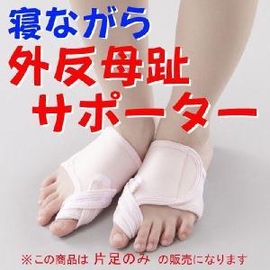 メーカー直送 親指 サポーター 外反母趾 靴 ブーツ パンプス 矯正 フットケア 外反母趾サポーター 332044|k222
