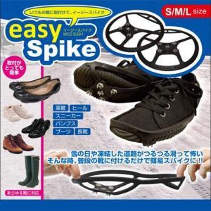 スノースパイク スパイク 簡易スパイク 安全靴 草刈 雪 靴 スパイク長靴 スパイクブーツ スパイク シューズ イージースパイク 333076 k222