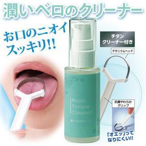 舌ブラシ オーラルケア 口臭 クリーナー 潤いベロのクリーナー 334059|k222