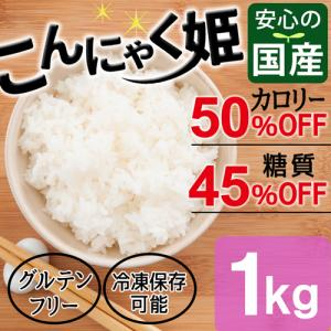 こんにゃくご飯 マンナン 米 低カロリー 低糖質 ダイエット食品 ダイエット ごはん 糖質制限 置き換えダイエット こんにゃく姫(1kg) k222