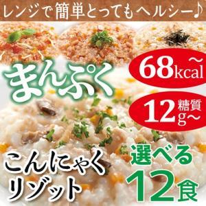 ダイエット食品 こんにゃく リゾット 糖質制限 低糖質 マンナン 米 低カロリー 置き換え ダイエット 食品 満腹感 340002|k222