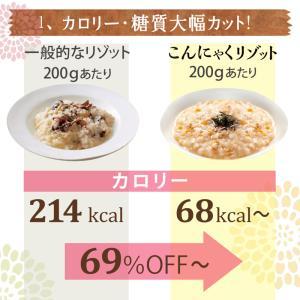 置き換え ダイエット食品 こんにゃく リゾット お試し 2食 糖質制限 ダイエット 低糖質 マンナン 低カロリー カロリーオフ 340002-1|k222|08