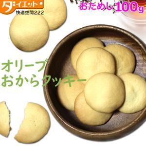 【訳あり・割れ】オリーブおからクッキー お試し100g 10枚入り【340008】 k222