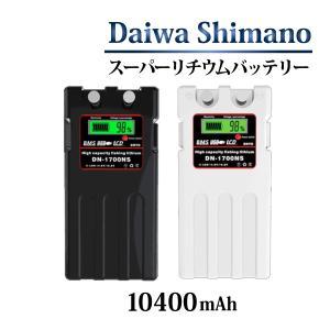 ダイワ シマノ 電動リール用 DN-1700NS スーパーリチウム 互換 バッテリー 充電器 セット...