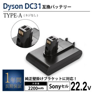 ダイソン dyson DC31 DC34 DC35 DC44 DC45 互換 ネジ無し バッテリー ...