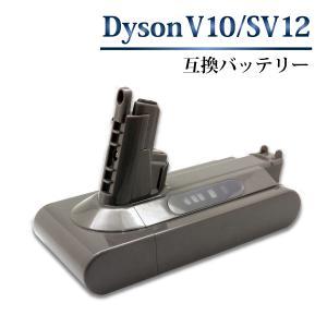 ダイソン V10 SV12 互換 バッテリー SONYセル 壁掛けブラケット充電対応 4000mAh...