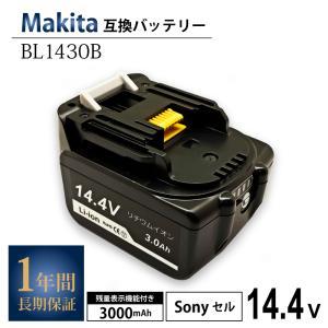 マキタ BL1430B BL1430 互換 バッテリー 3.0Ah 残量表示付き SONYセル BL...