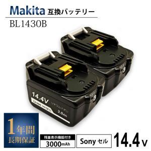 2個セット マキタ BL1430B BL1430 互換 バッテリー 3.0Ah 残量表示付き SON...
