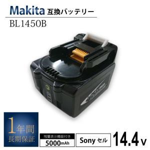 マキタ BL1450B BL1450 互換 バッテリー 5.0Ah 残量表示付き SONYセル BL...