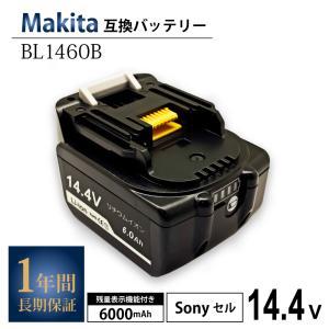 マキタ BL1460B BL1460 互換 バッテリー 6.0Ah 残量表示付き SONYセル BL...