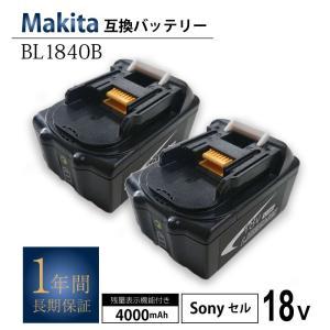 2個セット マキタ BL1840B BL1840 互換 バッテリー 4.0Ah SONYセル 残量表...