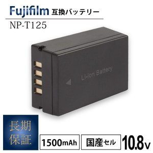 FUJIFILM 富士フィルム NP-T125 1500mAh 互換 バッテリー GFX 50S G...