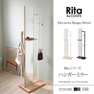 ハンガーミラー 鏡 全身 ミラー 姿見 フック スタンド 木製 Rita リタ ハンガーラック 北欧...