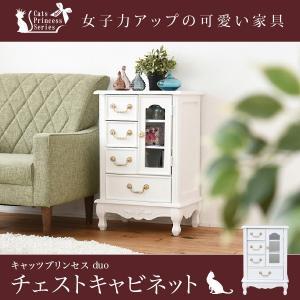 姫家具 チェスト キャビネット キャッツプリンセス 幅50 高さ75 猫脚 デザイン 完成品 (脚のみ組立) 薔薇モチーフ 木製 アンティーク調の写真