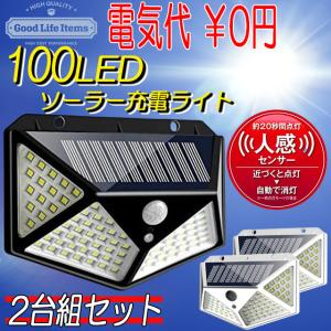 LEDソーラーライト ソーラー充電 人感センサー 屋外灯 ガーデンライト 防犯ライト 電気代0円 自...