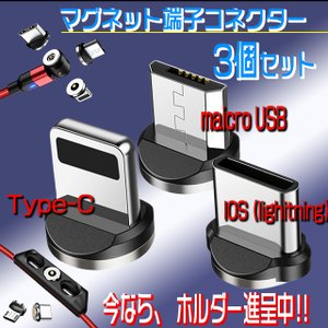 Type-C ケーブル充電端子 Androidスマホ ケーブル 3in1 充電用端子 ライトニング ...