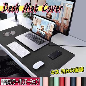 デスクマット デスクカバー 80cm×40cm PCマット マウスパッド デスクカバー 傷防止 汚れ...