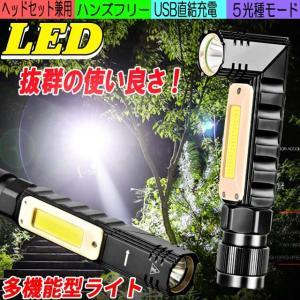 LED 懐中電灯 最強 USB充電ライト LEDハンディーライト COBライト 高輝度 ヘッドライト...