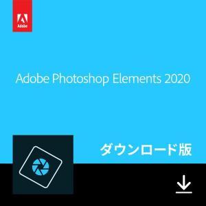 Adobe Photoshop Elements 2020(最新)|通常版|ダウンロード版|永続ライセンス|Windows/Mac対応|シリアル番号の画像