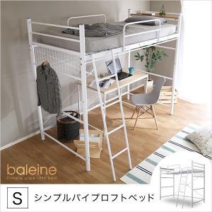 ベッド シングルベッド パイプベッド ロフトベッド ハイタイプ 階段 宮付き YOG