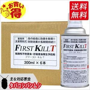 チャタテムシ・タバコシバンムシ・コクヌストモドキ・メイガ駆除 ファーストキルT×6本|ka-dotcom