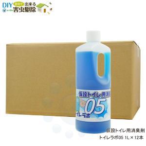 仮設トイレ用消臭剤 トイレラボ05 1リットル×12本 トイレ悪臭対策 消臭剤 脱臭剤|ka-dotcom