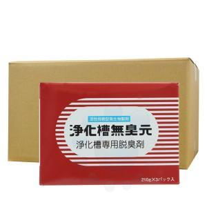 浄化槽水質改善 浄化槽無臭元 630g(210g×3P入)×20箱/ケース 浄化槽専用 消臭剤 悪臭対策 活性持続性型微生物製剤|ka-dotcom