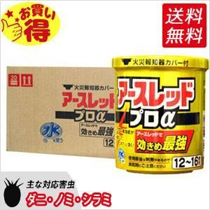 ゴキブリ、ノミ、ダニ駆除 アースレッドプロα 20g 12〜16畳用 【第2類医薬品】|ka-dotcom