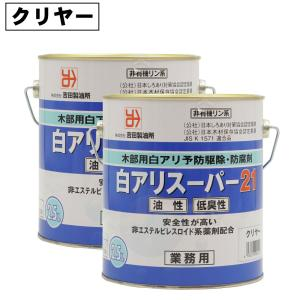 シロアリ駆除剤 白アリスーパー21・低臭性 2.5L×2缶 無着色クリアタイプ