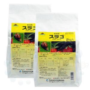 【送料無料】 スラゴ 2kg×2袋 三井化学アグロ 【ナメクジ・カタツムリ(マイマイ)駆除剤】