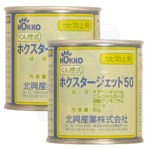【商品名】ホクスタージェット50  【容量】50g×2個  【有効範囲】50g/個で40平方メートル...