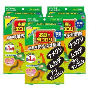 ハイパーお庭の虫コロリ 容器タイプ 4個入×3...の関連商品9