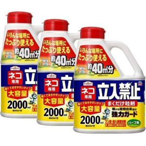 アースガーデン ネコ専用立入禁止まくだけ粒剤 2000ml×3本|ka-dotcom