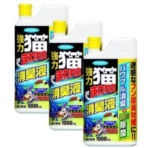 強力 猫まわれ右 消臭液 1000ml ×3本フマキラー ネコ 消臭 除菌 シャワータイプ