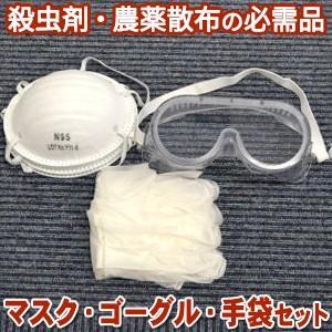 殺虫剤・農薬散布用防護セット ゴーグル、マスク、手袋のセット|ka-dotcom