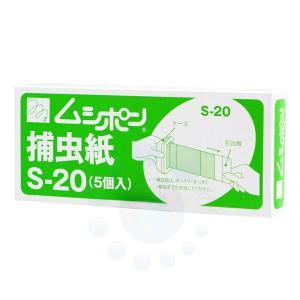 ムシポン捕虫紙S-20 5個入 安全無害、壁掛け捕虫器の交換用ムシポン捕虫紙