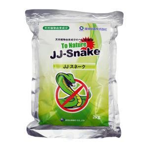 JJ−Snake 2kg 天然植物由来成分 ヘビ忌避剤|ka-dotcom