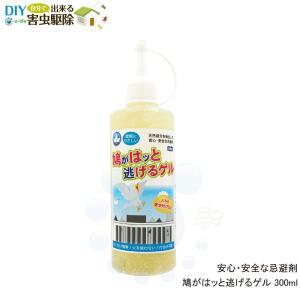 安心・安全な忌避剤 鳩がはッと逃げるゲル 300ml 環境にやさしいハト除け|ka-dotcom