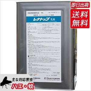 【商品名】レナトップ乳剤  【有効成分】エトフェンプロックス(ピレスロイド様)        S−4...