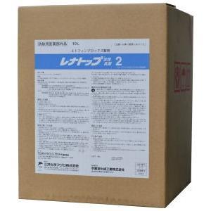 ハエ 蚊駆除 殺虫剤 業務用レナトップ水性乳剤2 10L 安全性が高い ダニ ノミ駆除 【送料無料】|ka-dotcom