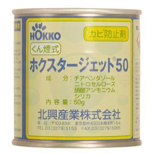 【商品名】ホクスタージェット50  【容量】50g  【有効範囲】50g/個で40平方メートル(床面...
