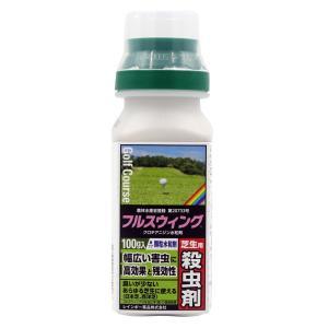 芝生専用殺虫剤!コガネムシ類、シバオサゾウムシ駆除 フルスウィング 100g|ka-dotcom