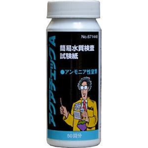 水質検査試験紙 アンモニア性窒素 測定紙 アクアチェックA 50枚入り|ka-dotcom