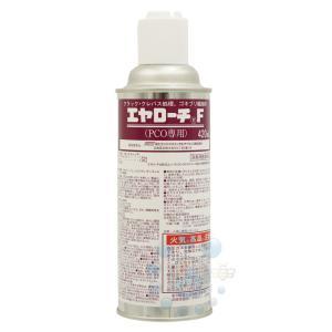 ゴキブリ駆除剤 エヤローチF 420ml 安全性が高い チャバネゴキブリ用 殺虫スプレー ka-dotcom