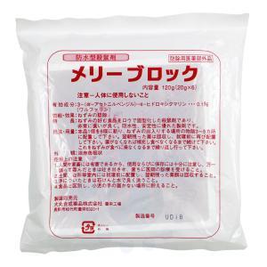 ネズミ駆除 毒餌剤 防水ブロック型 殺鼠剤 メリーブロック 120g クマネズミ ドブネズミ ハツカネズミ対策|ka-dotcom
