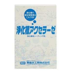 浄化槽 悪臭 水質改善 浄化槽アクセラーゼ 180g 浄化槽用シーディング剤 微生物活性化 機能回復|ka-dotcom