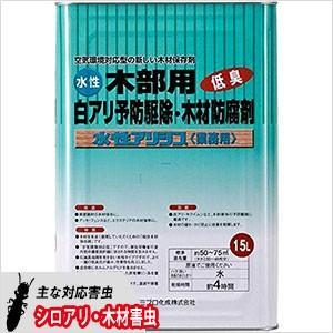 白蟻防除 木材保存剤 水性アリシス 15L/缶 無着色タイプ シロアリ予防 駆除 低臭【送料無料】